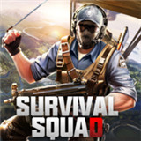 生存小队突击队1最新版