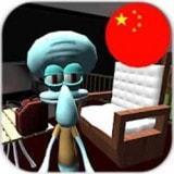 章鱼哥怪邻居中文版