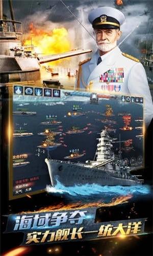 荣耀舰队破解版下载