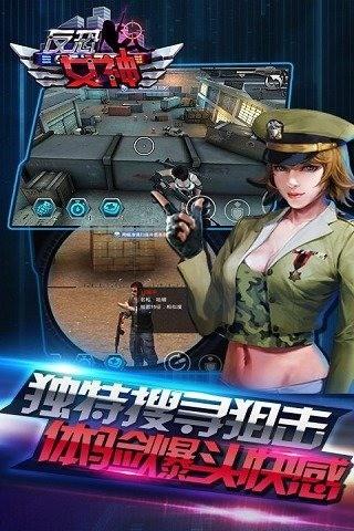 反恐女神单机版安卓版下载