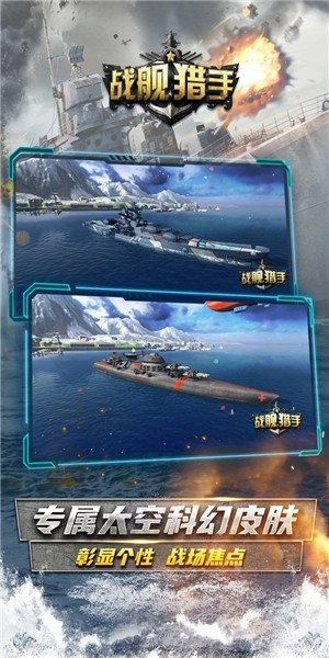 战舰猎手游戏下载