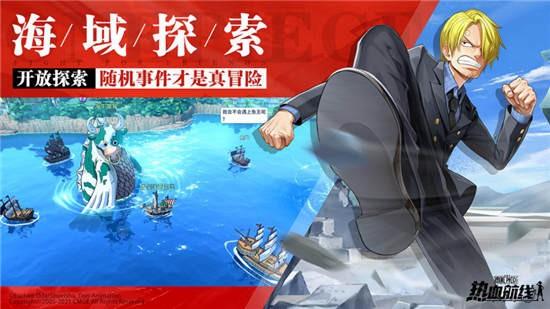 航海王热血航线安卓正式版