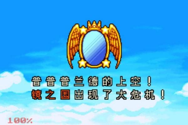 星之卡比下载最新版中文版
